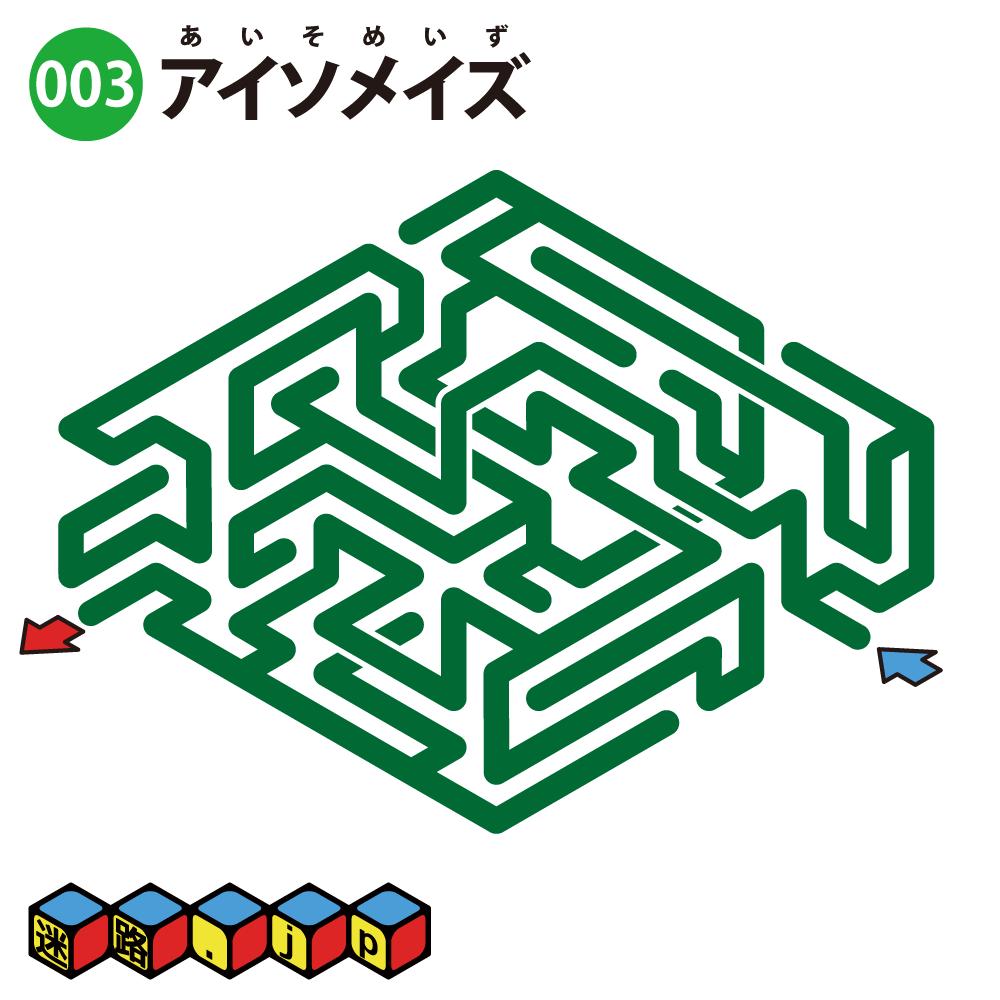 アイソメイズ No.003