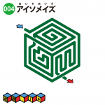 【立体迷路】アイソメイズ(ISOMAZE) No.004