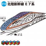 北陸新幹線 E7系「かがやき」の迷路