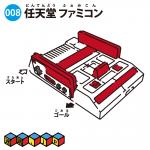 【迷路】任天堂 ファミコン