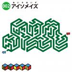 【立体迷路】アイソメイズ(ISOMAZE) No.002