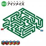 【立体迷路】アイソメイズ(ISOMAZE) No.003