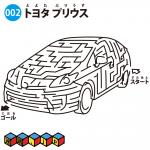 ハイブリッドカー「トヨタ プリウス(PRIUS)」の迷路