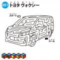 【迷路】新型ミニバン「トヨタ ヴォクシー(VOXY)」