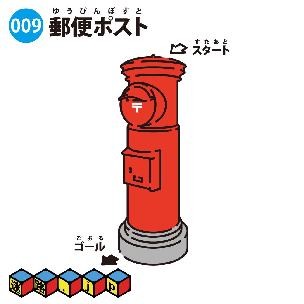 【迷路】郵便ポスト