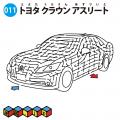 【迷路】トヨタ クラウン アスリート