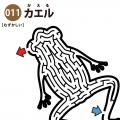 【迷路】カエル(難しい) アイキャッチ