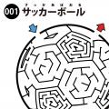 【迷路】サッカーボール アイキャッチ