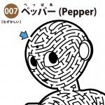 ロボットPepper(ペッパー)の難しい迷路