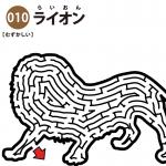 ライオンの難しい迷路