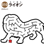 ライオンの簡単迷路