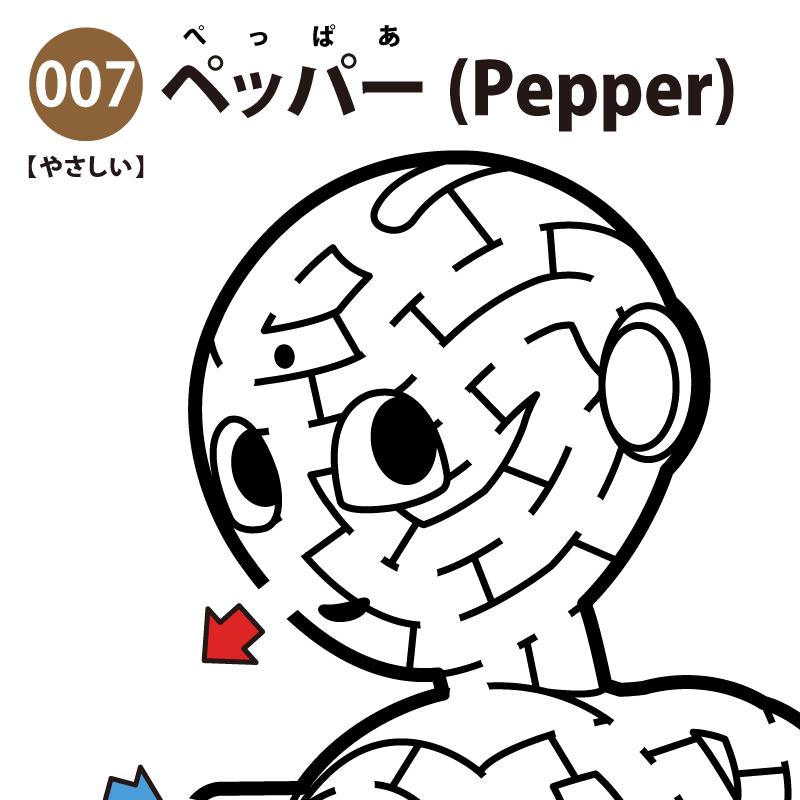 【迷路】ロボットPepper(ペッパー)(易しい) アイキャッチ