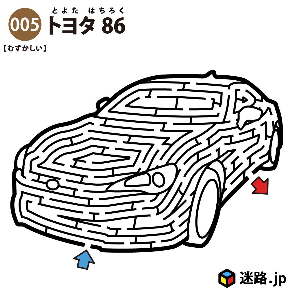 【迷路】トヨタ86(難しい)