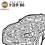 トヨタ86の難しい迷路