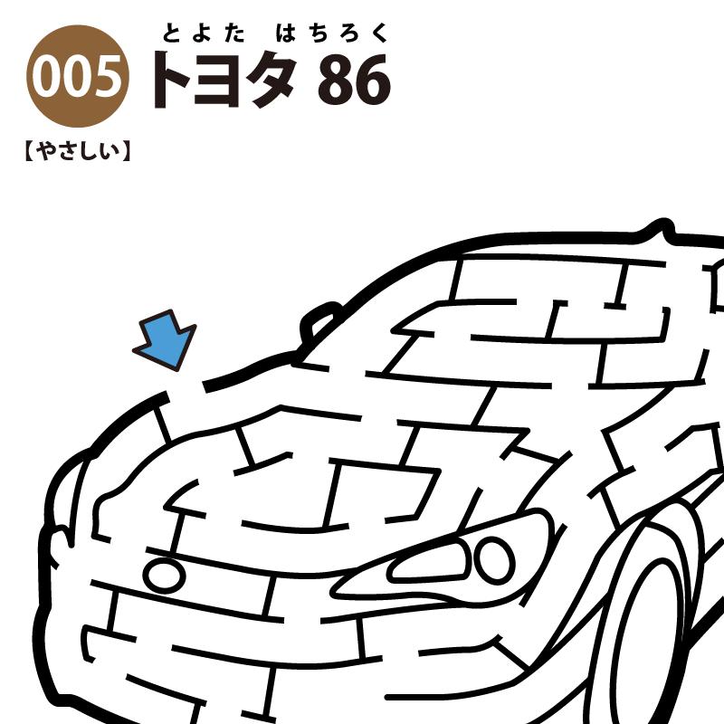 【迷路】トヨタ86(易しい) アイキャッチ