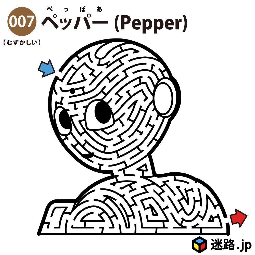 【迷路】ロボットPepper(ペッパー)(難しい)