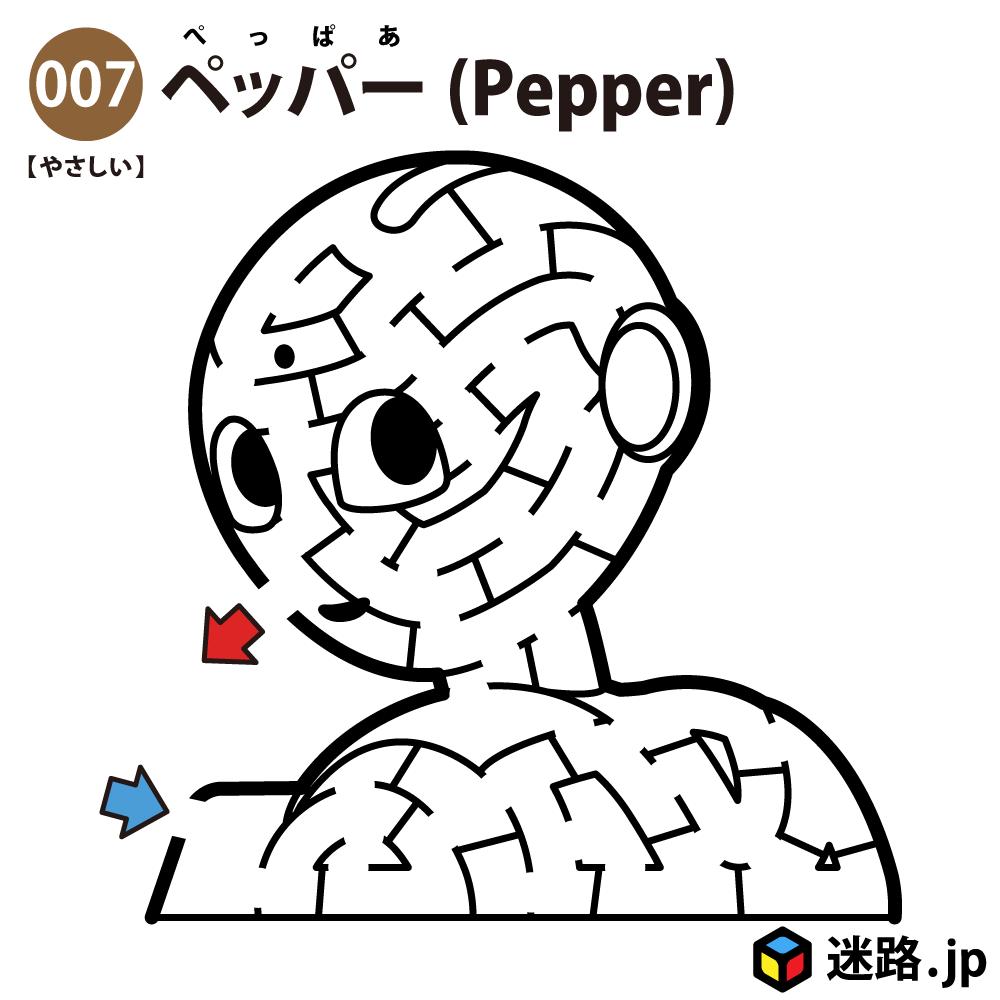 【迷路】ロボットPepper(ペッパー)(易しい)