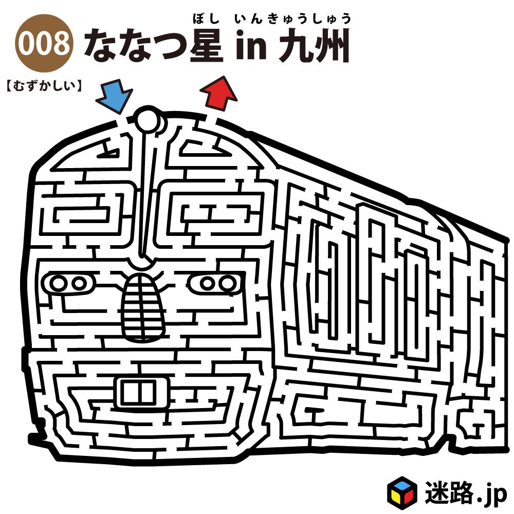 【迷路】ななつ星in九州(難しい)