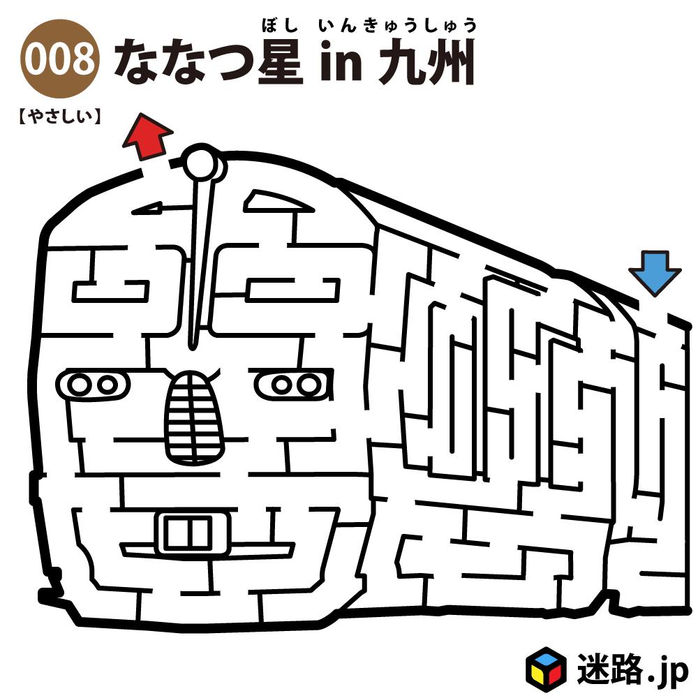 【迷路】ななつ星in九州(易しい)