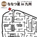 【迷路】ななつ星in九州(易しい) アイキャッチ