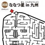 ななつ星in九州の簡単迷路