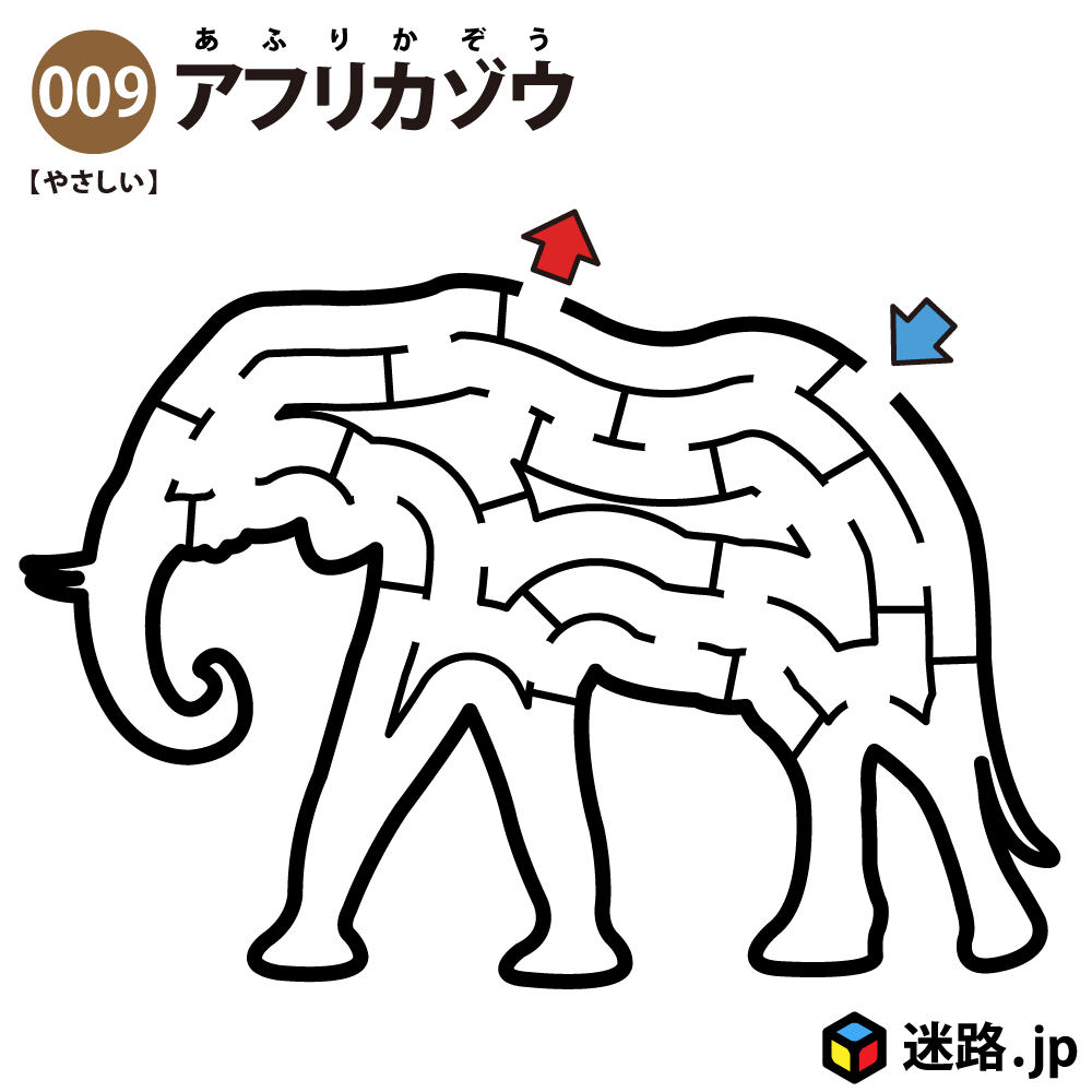 【迷路】アフリカゾウ(易しい)