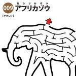 アフリカゾウの簡単迷路