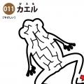 【迷路】カエル(易しい) アイキャッチ