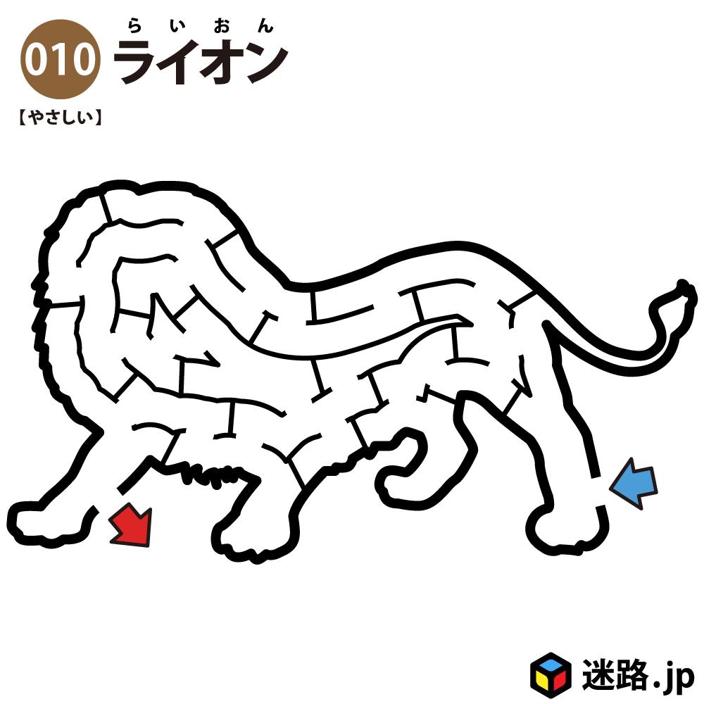【迷路】ライオン(易しい)