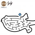 【迷路】フグ(易しい)アイキャッチ