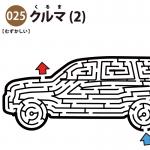 クルマの難しい迷路(2)