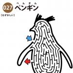 ペンギンの難しい迷路