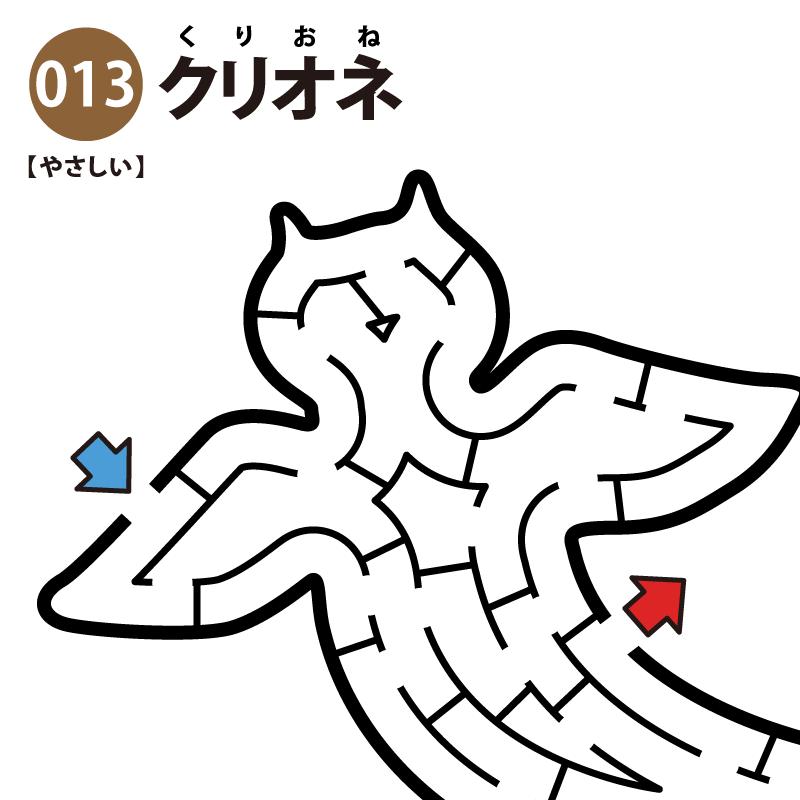 【迷路】クリオネ(易しい) アイキャッチ