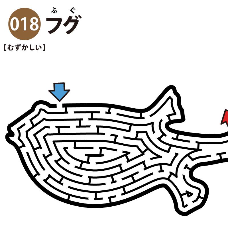 【迷路】フグ(難しい)アイキャッチ