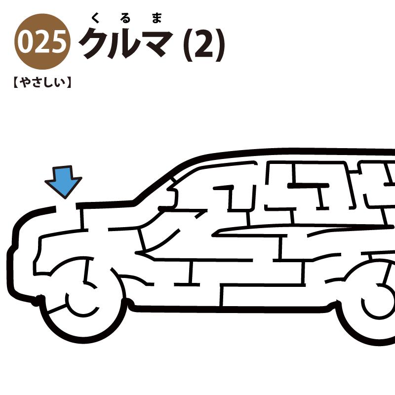 クルマのやさしい迷路(2)アイキャッチ