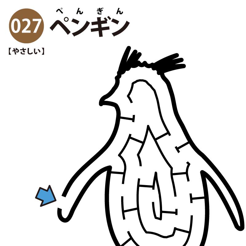 ペンギンのやさしい迷路 アイキャッチ