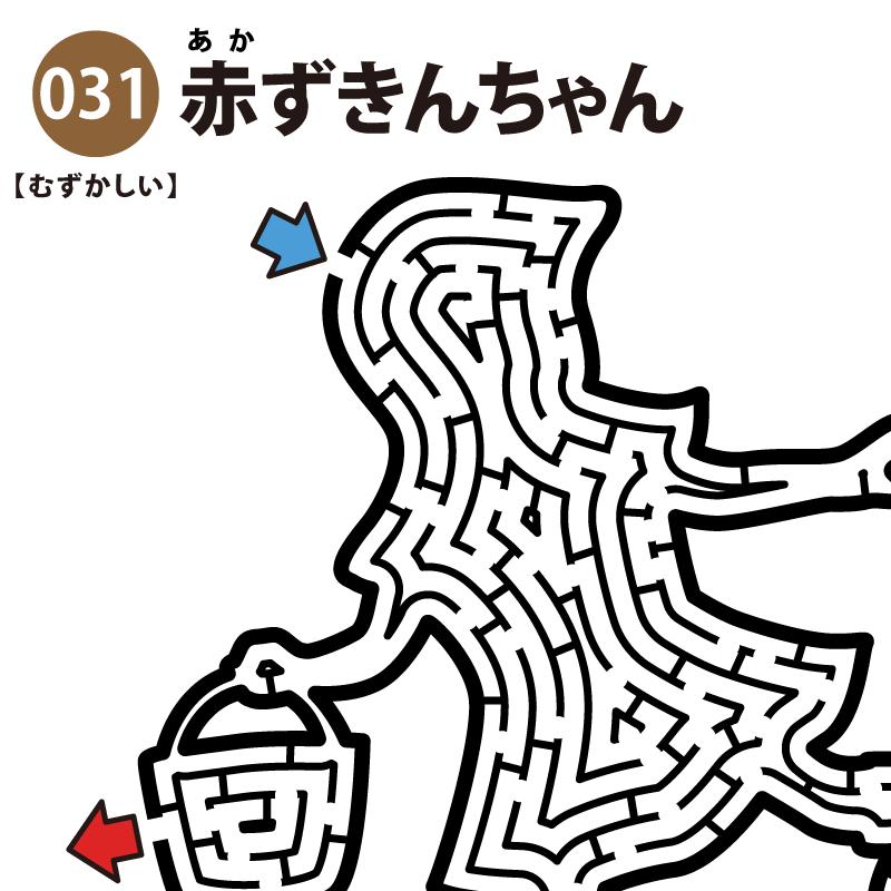 赤ずきんちゃんの難しい迷路 アイキャッチ