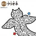 【迷路】クリオネ(難しい)