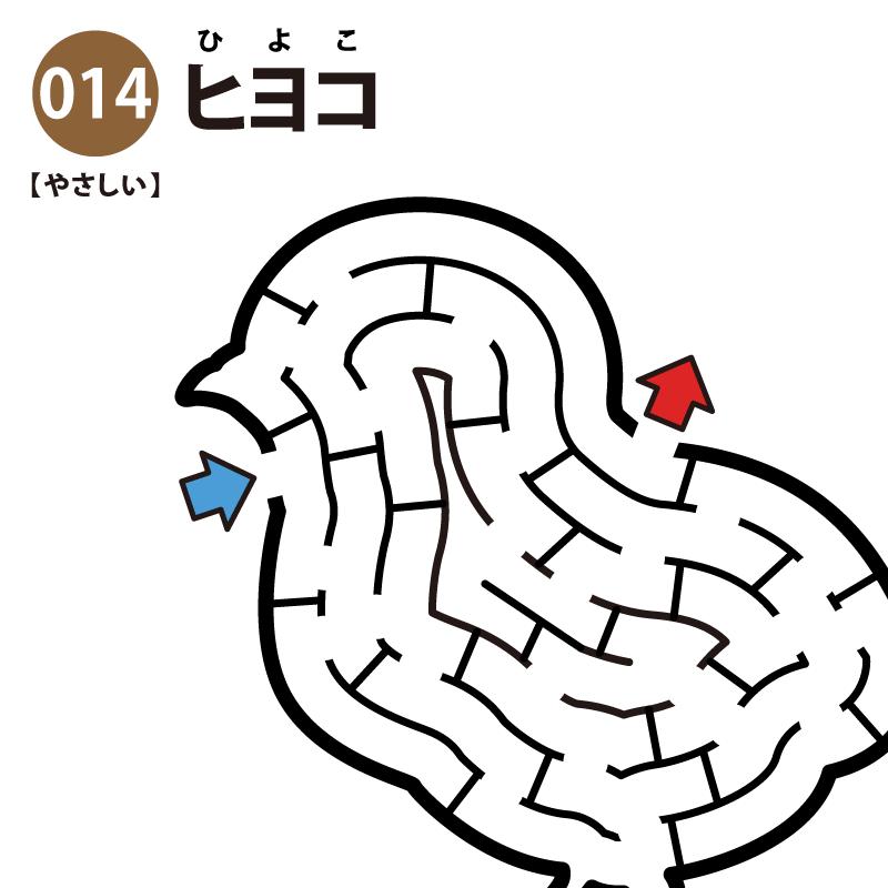 【迷路】ヒヨコ(易しい)
