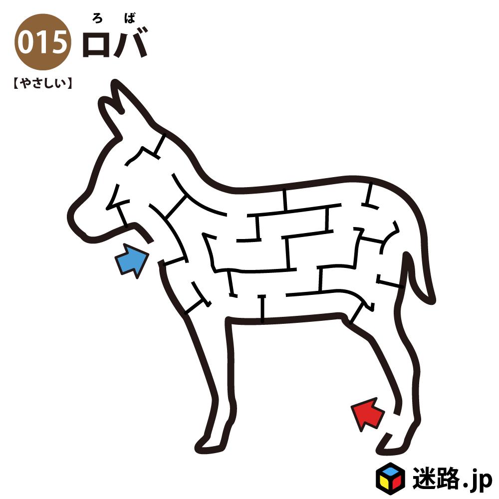 【迷路】ロバ(易しい)