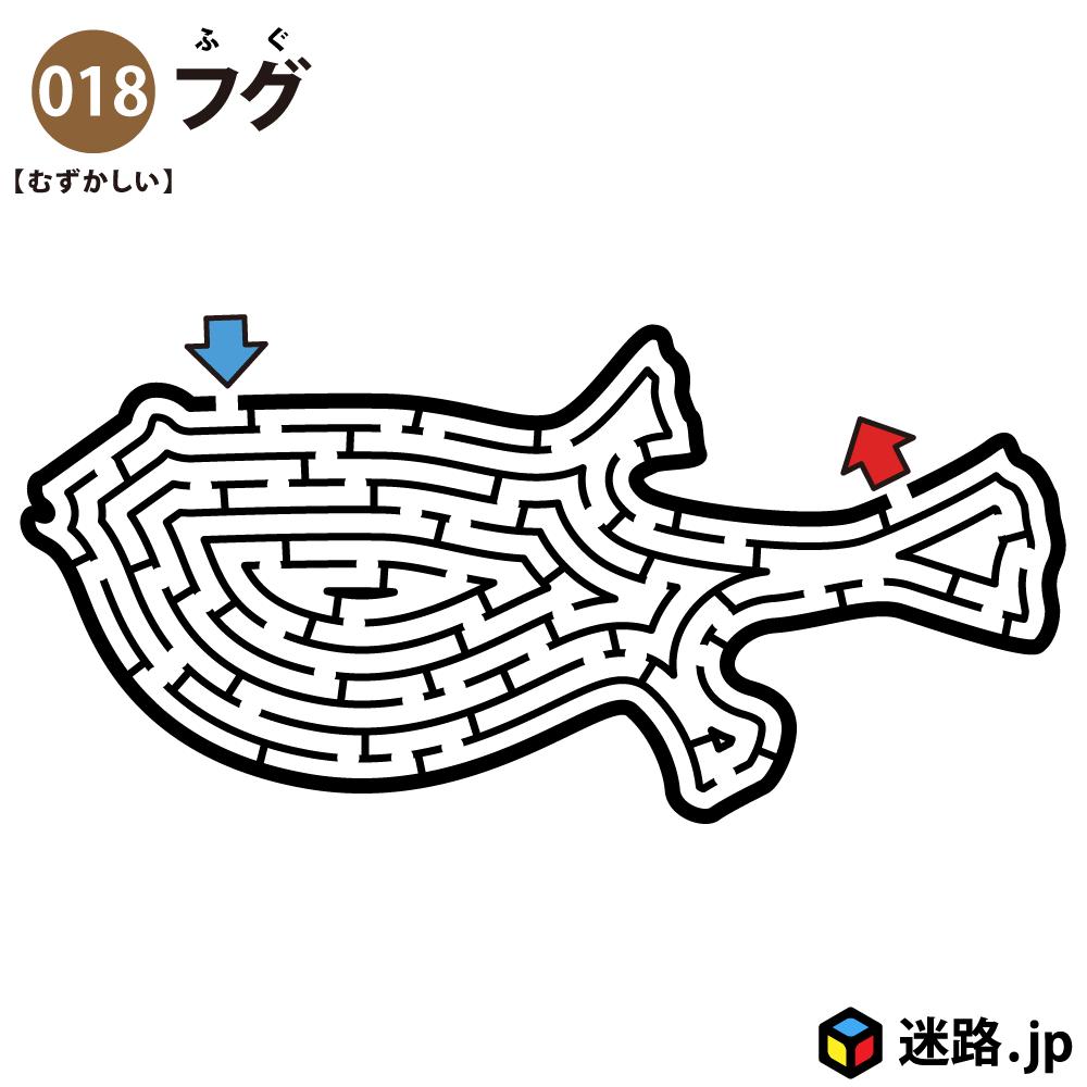 【迷路】フグ(難しい)