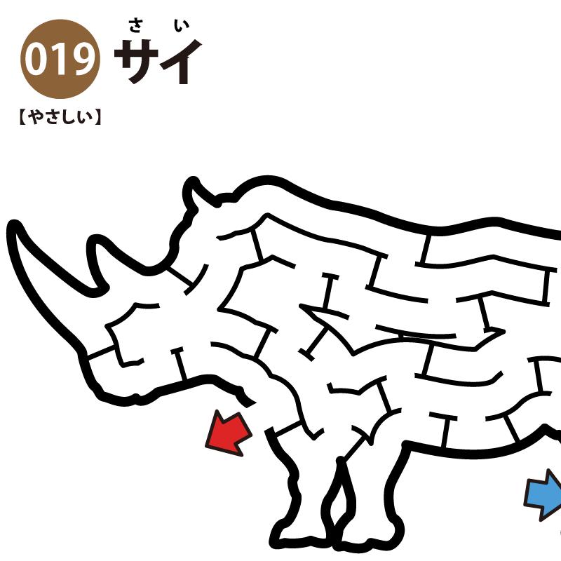【迷路】サイ(易しい)アイキャッチ