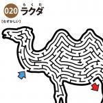 ラクダの難しい迷路