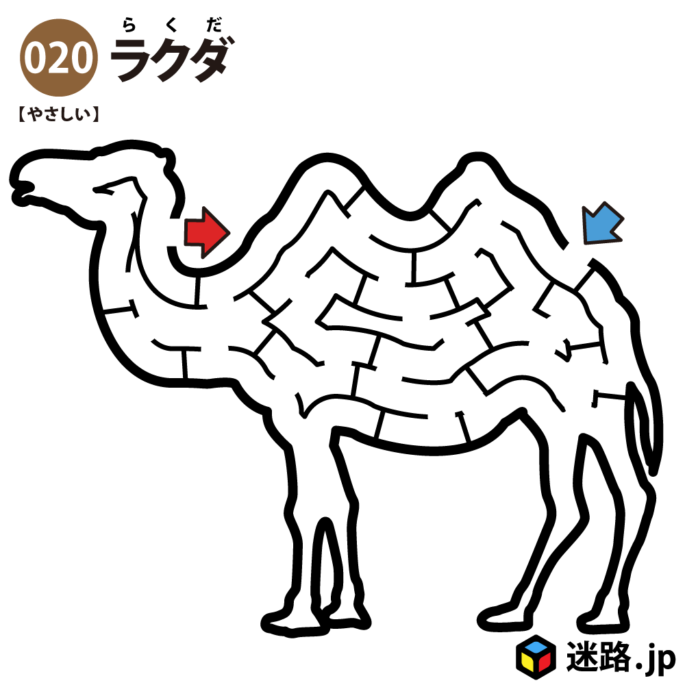 【迷路】ラクダ(易しい)