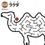 ラクダの簡単迷路