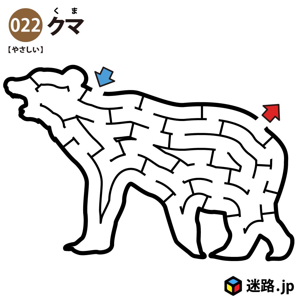 【迷路】クマ(易しい)
