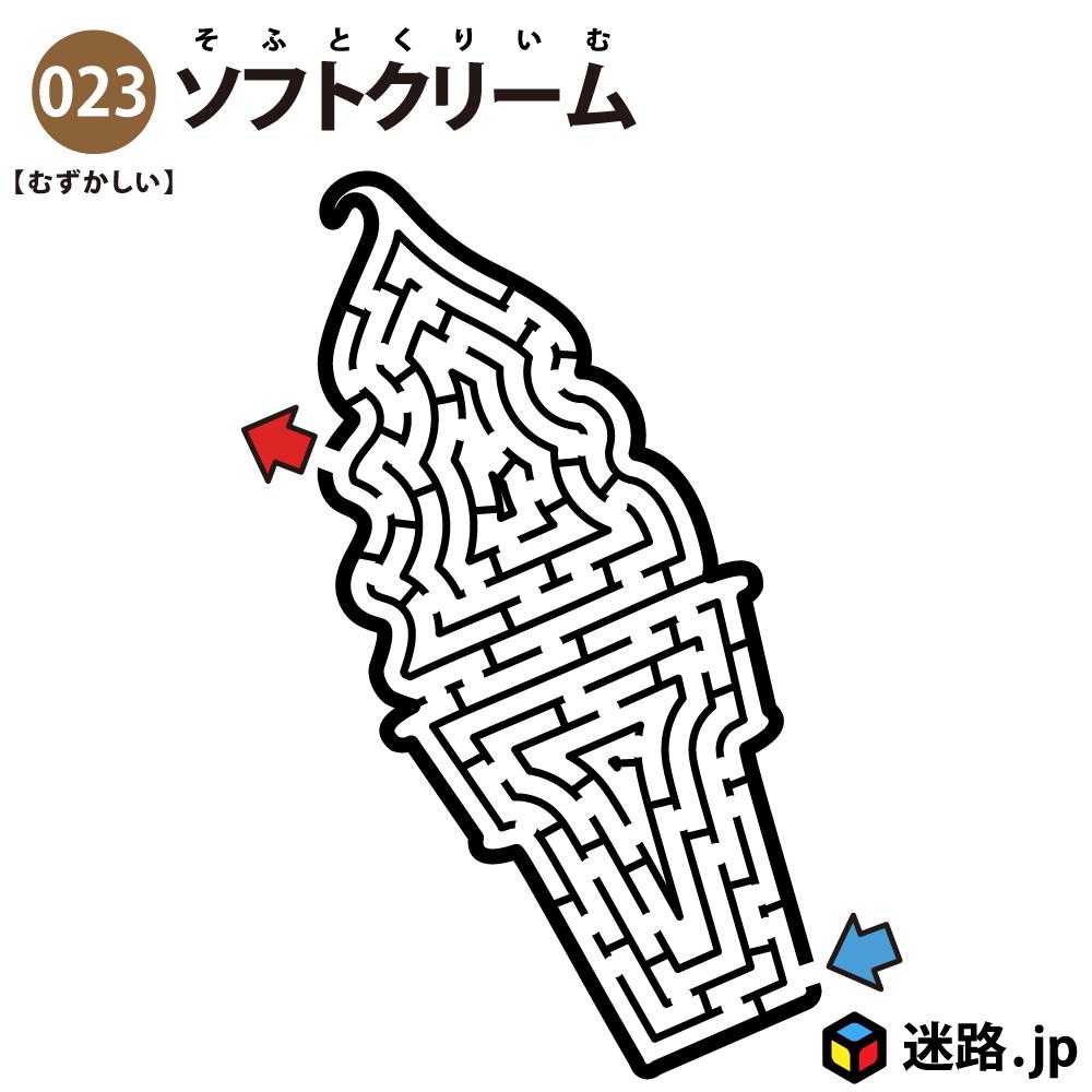 【迷路】ソフトクリーム(難しい)