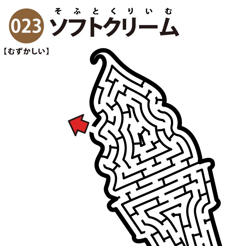 【迷路】ソフトクリーム(難しい)アイキャッチ