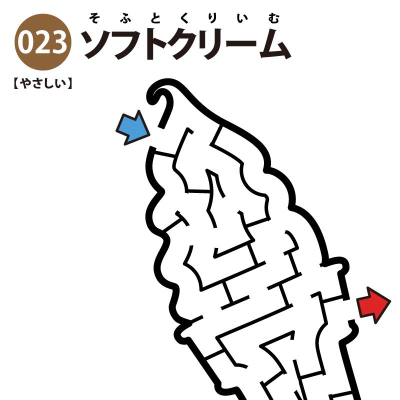 【迷路】ソフトクリーム(易しい)アイキャッチ