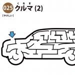 クルマの簡単迷路(2)